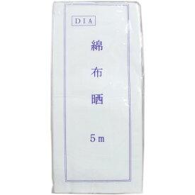 綿布晒(さらし) 綿100% 約33cm×5m