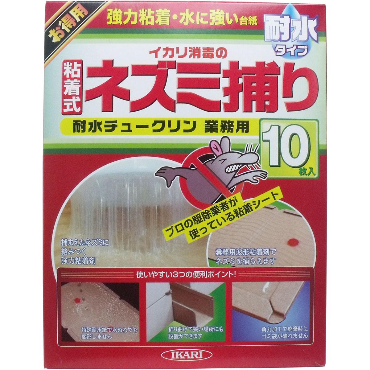 イカリ消毒の粘着式ネズミ捕り 耐水チュークリン 業務用 10枚入