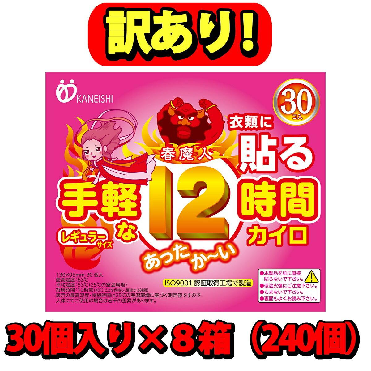 【訳アリ】 春魔人 貼るカイロ レギュラー 30個×8 【ケース販売】