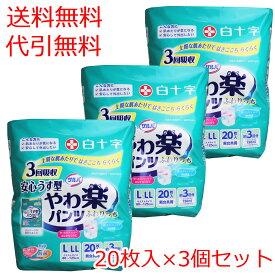 サルバ 安心うす型 やわ楽パンツ L-LLサイズ 20枚入×3個セット 【ケース販売】