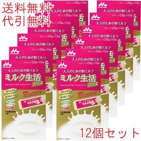 ※森永 大人のための粉ミルク ミルク生活プラス スティック 20g×10本×12個セット