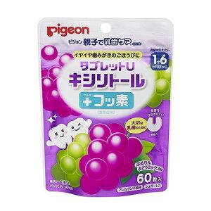 ※ピジョン 親子で乳歯ケア タブレットU キシリトールプラスフッ素 ぷるりんぶどうミックス味 60粒入