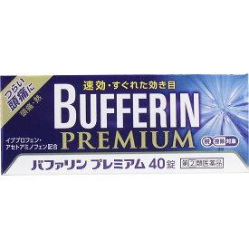 【第(2)類医薬品】 ★バファリン プレミアム 40錠