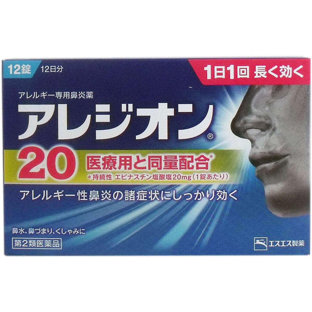 【第2類医薬品】 ★アレジオン20 12錠