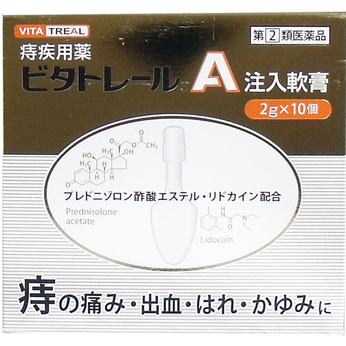 【第(2)類医薬品】 痔疾薬 ビタトレール A注入軟膏 2gX10個入