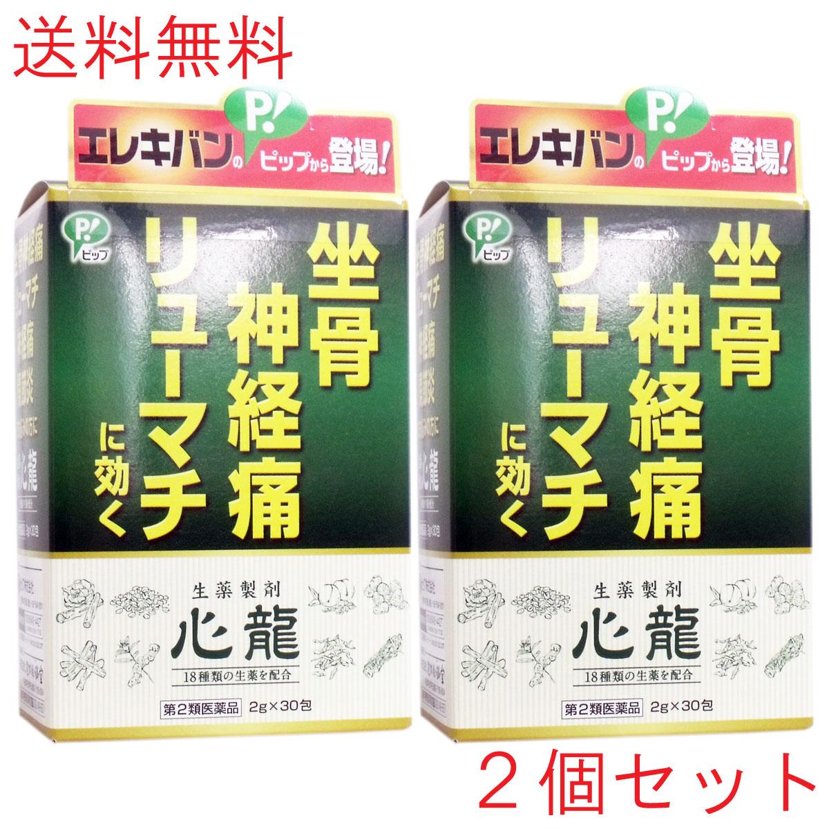 【第2類医薬品】 生薬製剤 心龍 2g×30包X2個