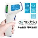 東亜産業 電子温度計 非接触 遠赤外線 日本語説明書付 アイメディータ 非接触温度計 日本語版 非接触式赤外線 簡単…