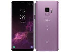 【全国送料無料 代引可 平日15時・土曜14時までご注文で当日発】Galaxy S9 SCV38 [ライラック パープル] SIMロック解除済 au 白ロム サムスン(SAMSUNG)【ラッピング対応可】