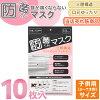 10枚パック除菌マスク