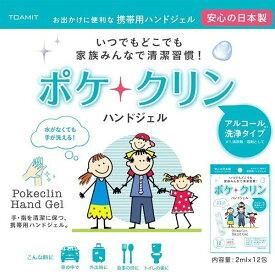 ポケクリン ハンドジェル 12包×5セット 除菌 ジェル 携帯用 個包装 アルコール 洗浄 手 手指 スティックタイプ [ラッピング対応可] 衛生