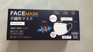 FACEマスク 不織布マスク ふつうサイズ 50枚入り ウィルス対策 プリーツ プリーツマスク 大人用 使い捨てマスク 衛生マスク 立体3層不織布 高密度フィルター ノーズワイヤー