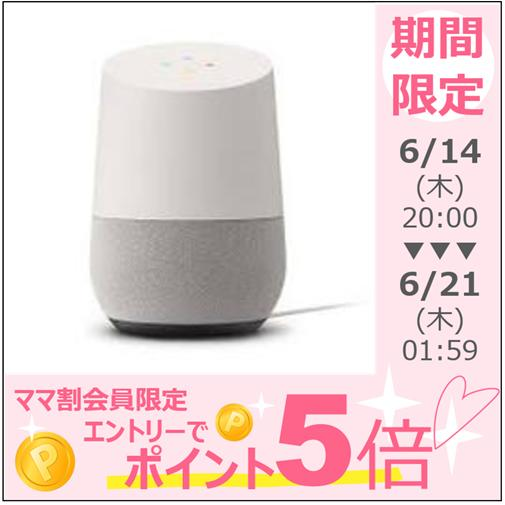 【3万円以上で送料無料 代引可 平日15時まで当日発送】Google(グーグル) Bluetoothスピーカー Google Home【大量購入受付中】【あす楽】【新品】 【正規品】