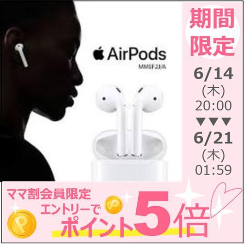 【新品/正規品】Apple AirPods(エアポッズ)MMEF2J/A【アップル純正ワイヤレスイヤホン】 Bluetooth対応ワイヤレスイヤホン【3万円以上で送料無料 代引可 平日12時まで注文で当日発送】【あす楽対応】