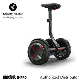 ナインボット Ninebot S-Pro ブラック segway セグウェイ 正規品【メーカー直送】代引き不可 コンビニ・郵便局受け取り不可 [ラッピング対応不可]