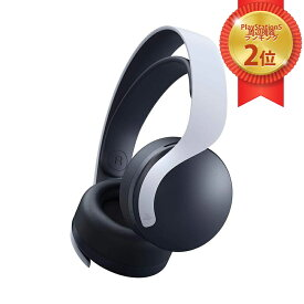 PlayStation5 PULSE 3D ワイヤレスヘッドセット (CFI-ZWH1J) PS5 プレイステーション5[ラッピング可]