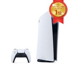 PlayStation5 PS5 プレイステーション5 プレステ5 デジタルエディション (CFI-1000B01) ゲーム機 本体 SONY 1〜3営業日