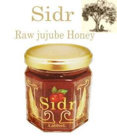 SIDR(なつめ)生蜂蜜 美肌・美容に 非加熱はちみつ シドルハニー