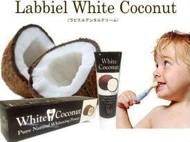 White Coconut ラビエルデンタルクリーム(歯磨き粉) ホワイトニング 虫歯予防に 天然オーガニック歯磨き