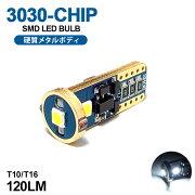 LEDバルブT10/T16ウェッジメタルボディ1.8W3030チップ3連6000K/ホワイト/白1個入り