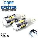 210系 前期/後期 クラウン アスリート/ロイヤル LED バックランプ T10/T16 ウェッジ 8W CREE×EPISTER プロジェクター…