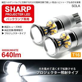 E26系 前期/後期 NV350 キャラバン LED バックランプ T16 プロジェクター照射タイプ 45W SHARP/シャープ ホワイト/6000K 2個入り