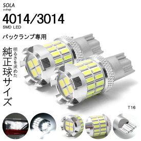 JJ1/JJ2 N-VAN LED バックランプ T16 ウェッジ 4W 380LM 全面発光SMDチップ ホワイト/6000K 2個入り
