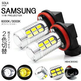 10系 前期/後期 オーパ LED フォグランプ HB4 11W SAMSUNG/サムスン プロジェクター発光 切替式/ツインカラー ホワイト/6000K イエロー/3000K 車検対応