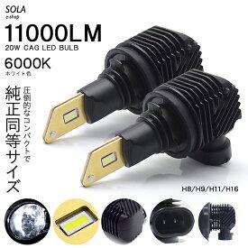 140系 前期/後期 カローラ アクシオ LED フォグランプ H11 20W 11000ルーメン 5500lm×2 カスタマイズオートグレード CSP デュアル発光 6000K/ホワイト 車検対応