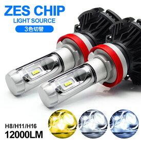 140系 スペイド LED ロービーム/ヘッドライト H11 50W 12000ルーメン ZESチップ搭載モデル デュアル発光 3色切替 3000K/6500K/8000K