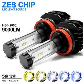 120系 前期/後期 カローラ スパシオ LED フォグランプ HB4 25W 9000ルーメン ZESチップ搭載モデル デュアル発光 5色切替 3000K/4300K/6500K/8000K/10000 車検対応