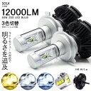 200系 1型/2型/3型前期/3型後期/4型/5型 ハイエース LED ヘッドライト ロービーム/ハイビーム H4 Hi/Lo 切替 50W 1200…