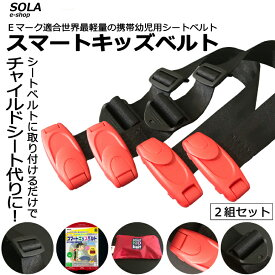 DJ系 MAZDA2 マツダ2 携帯型幼児用シートベルト スマートキッズベルト Eマーク適合 日本正規品 メテオAPAC 全車種対応 2組SET