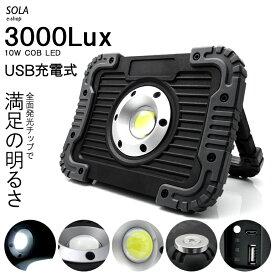 10系 前期/後期 オーパ 10W COB LED 3000lux ワークライト 作業灯 USB充電式 IP65 防水仕様 ホワイト/白 灯光器/ランタン/懐中電灯