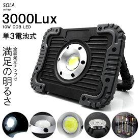 10系 前期/後期 オーパ 10W COB LED 3000lux ワークライト 作業灯 電池式 IP65 防水仕様 ホワイト/白 灯光器/ランタン/懐中電灯