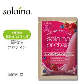 ソライナ プロテイン ソイプロテイン 大豆 植物性 20g 1回分 個包装 置き換え ダイエット 筋力アップ ヨガ ボディメイク 美容サポート 国内生産