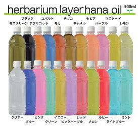 「即納」ハーバリウム そらプリ レイヤー オイル「1本 500ml ペットボトル入り」色付き 花材 カラー