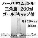 【即納】ハーバリウム用ガラス瓶 三角瓶 200ml 1本入 キャップ・箱付き