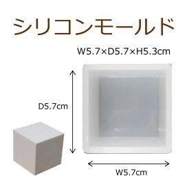 【即納】シリコンモールド レジン シリコーン型 キューブ 1個 50×50mm ハンドクラフト レジンクラフト