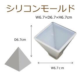 【即納】シリコンモールド レジン シリコーン型 ピラミッド型 1個 60×60mm ハンドクラフト レジンクラフト