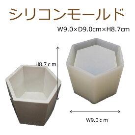 【即納】シリコンモールド レジン シリコン型 うつわ 六角 大 1個 85mm×83mm 固まるハーバリウム