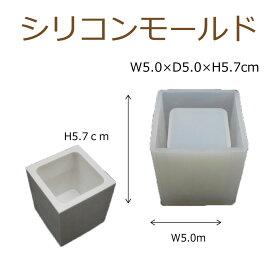 【即納】シリコンモールド レジン シリコン型 うつわ 小 四角 1個 50mm×50mm×57mm 固まるハーバリウム