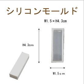 【即納】 シリコンモールド レジン シリコン型 アルファベット I 1個 40mm×12mm 固まる ハーバリウム インテリア 置物 鏡面仕上げ オリジナル ハンドメイド おうち時間