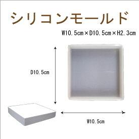 【即納】シリコンモールド レジン シリコーン型 正方形プレート深型 1個 100mm×20mm ハンドクラフト 固まるハーバリウム