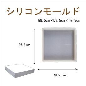 【即納】シリコンモールド レジン シリコーン型 正方形プレート深型 1個 80mm×20mm ハンドクラフト 固まるハーバリウム