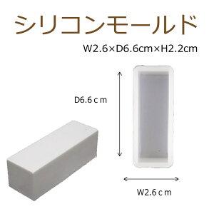 【即納】シリコンモールド レジン 鏡面加工 シリコーン型 長方形プレート S 深型 1個 60×20×20mm 固まるハーバリウム