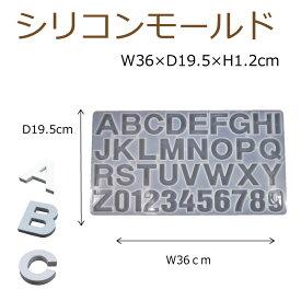 【即納】シリコンモールド レジン シリコン型 アルファベット数字シート 1個 360mm×195mm 固まるハーバリウム