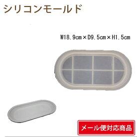 【即納】シリコンモールド レジン シリコン型 キャッシュトレー 1個 189mm×95mm×15mm 固まるハーバリウム