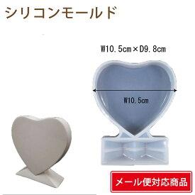 【即納】シリコンモールド レジン シリコン型 写真立てハート M 1個 固まるハーバリウム