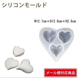 【即納】シリコンモールド レジン シリコン型 3種類のハート 1個 55〜60mm 固まるハーバリウム