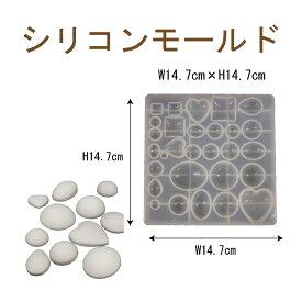 【即納】シリコンモールド レジン シリコン型 アクセサリー 29種プレートH 1個 0.7〜40mm 固まるハーバリウム クリスマス リース ツリー 材料 飾り